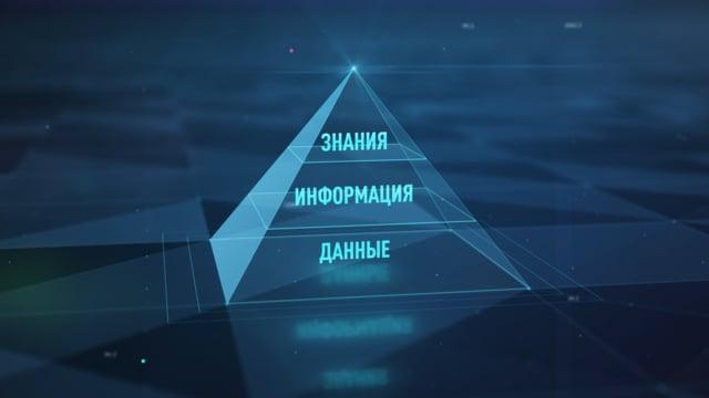 СИБУР 3D инфографика