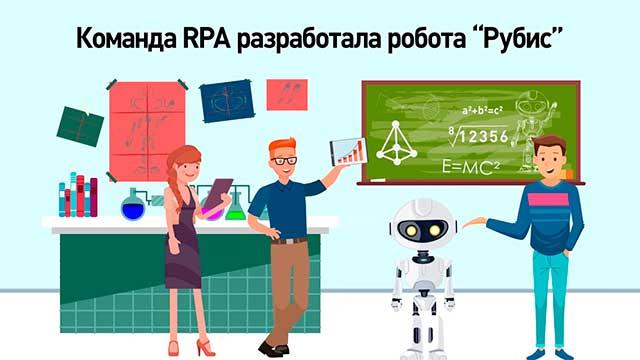 СИБУР Робот Рубис